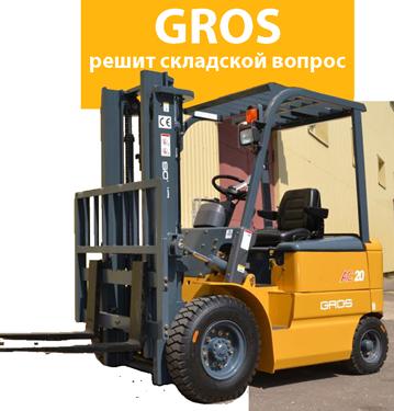 На складе GROS отвечает за любой запрос