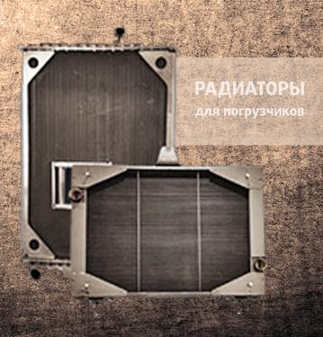 Спецпредложение на радиаторы ДВС